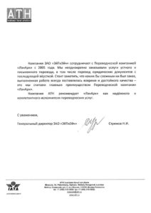 Отзывы компании ЗАО «ЭйТиЭйч»