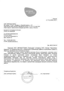 Отзывы компании ООО «БРЭНДСТУДИО»
