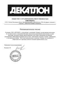 Отзывы компании ООО «ОКТОБЛУ»