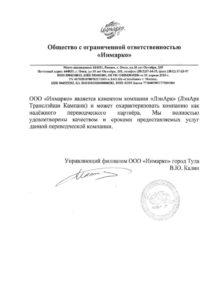 Отзывы компании ООО «Инмарко»