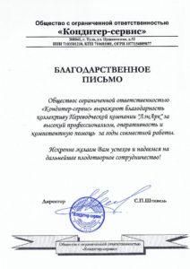 """Отзывы ООО """"Кондитер-сервис"""""""