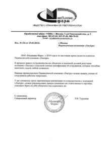 Отзывы компании ООО «Медикана Фарм»