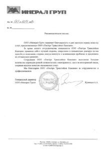 Отзывы компании ООО «Минерал Груп»