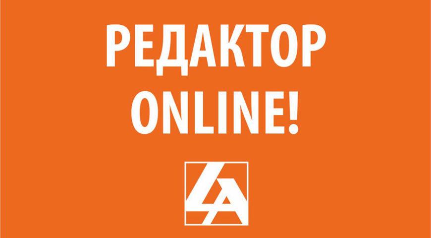 Услуга «Редактор ONLINE»