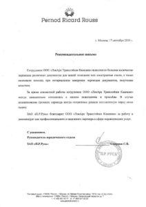 Отзывы компании ЗАО «П.Р.Русь»