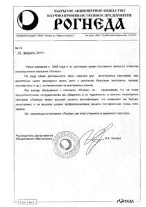 Отзывы компании ЗАО НПП «Рогнеда»