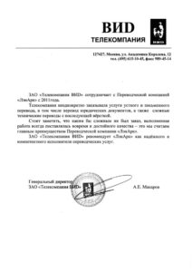 Отзывы компании ЗАО «Телекомпания BИD»